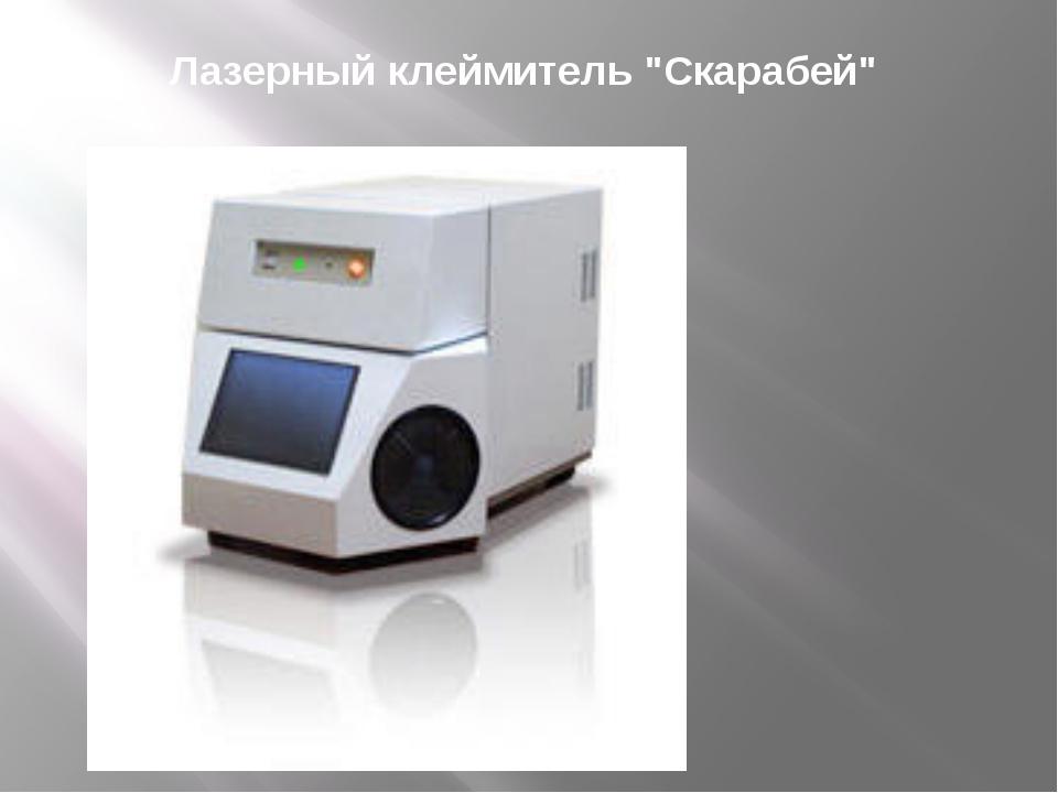 """Лазерный клеймитель """"Скарабей"""""""