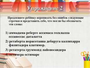 Упражнение 2 Предложите ребёнку переписать без ошибок следующие строчки и пре