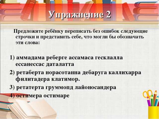 Упражнение 2 Предложите ребёнку переписать без ошибок следующие строчки и пре...
