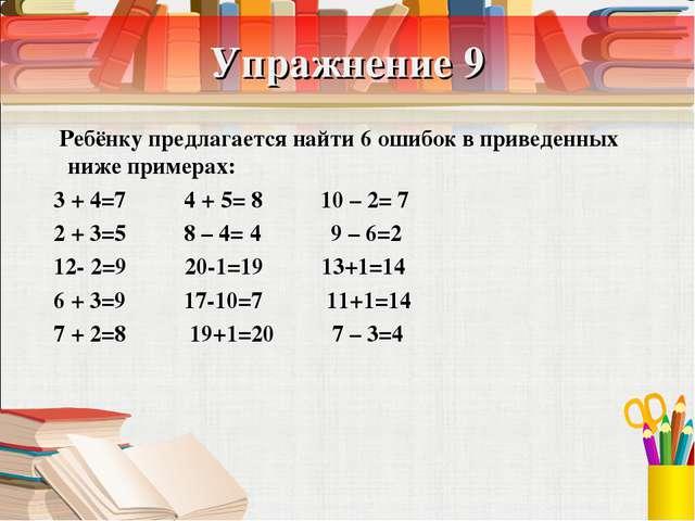 Упражнение 9 Ребёнку предлагается найти 6 ошибок в приведенных ниже примерах:...