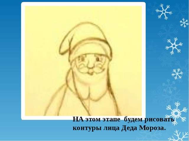 НА этом этапе будем рисовать контуры лица Деда Мороза.