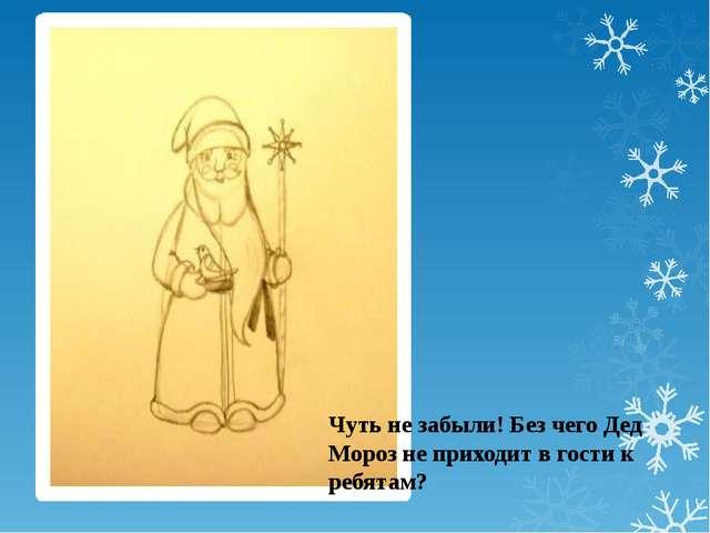 Чуть не забыли! Без чего Дед Мороз не приходит в гости к ребятам?