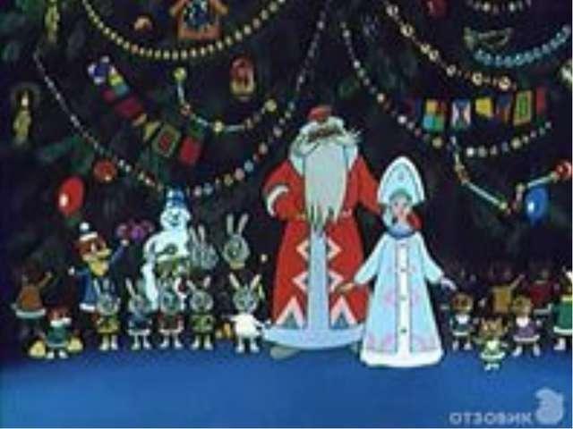 Героем каких мультфильмов является Дед Мороз?
