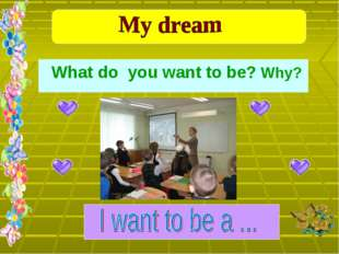 Методическая тема What do you want to be? Why?