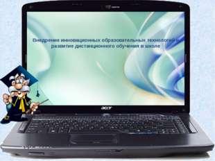 Внедрение инновационных образовательных технологий и развитие дистанционного