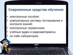 Современные средства обучения: электронные пособия; компьютерные системы тест