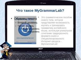 Что такое MyGrammarLab? Это грамматическое пособие нового типа, которое предс