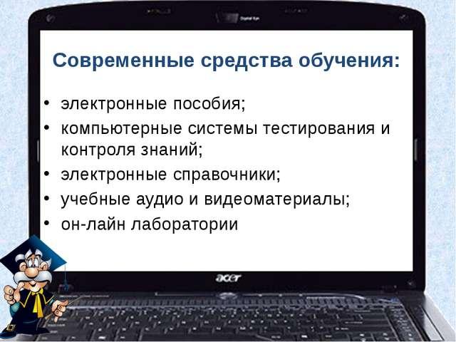 Современные средства обучения: электронные пособия; компьютерные системы тест...