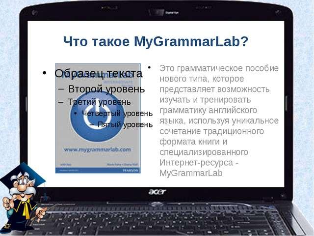 Что такое MyGrammarLab? Это грамматическое пособие нового типа, которое предс...