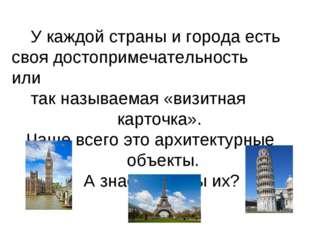 У каждой страны и города есть своя достопримечательность или так называемая