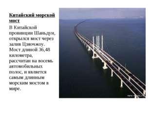 Китайский морской мост В Китайской провинции Шаньдун, открылся мост через зал