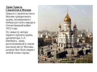 Храм Христа Спасителя в Москве Замысел строительства в Москве грандиозного хр