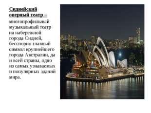 Сиднейский оперный театр – многопрофильный музыкальный театр на набережной го
