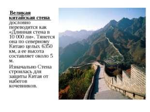 Великая китайская стена дословно переводится как «Длинная стена в 10 000 ли»