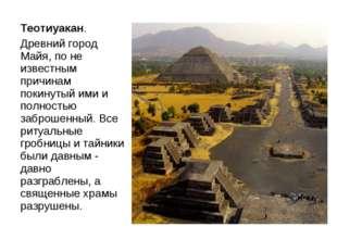 Теотиуакан. Древний город Майя, по не известным причинам покинутый ими и полн
