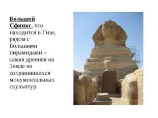 Большой Сфинкс, что находится в Гизе, рядом с Большими пирамидами – самая дре