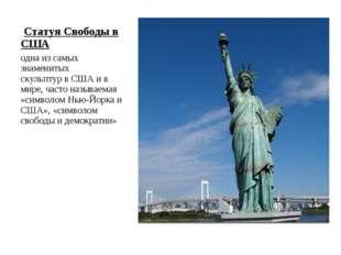 Статуя Свободы в США одна из самых знаменитых скульптурвСШАи в мире, час