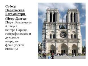 Собо́р Пари́жской Богома́тери (Нотр-Дам-де-Пари;Католическийсоборв центре