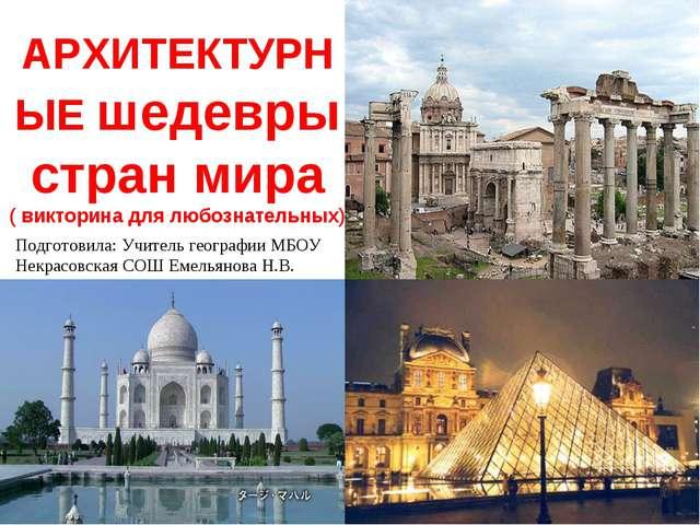 АРХИТЕКТУРНЫЕ шедевры стран мира ( викторина для любознательных) Подготовила:...