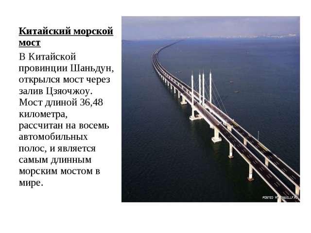 Китайский морской мост В Китайской провинции Шаньдун, открылся мост через зал...