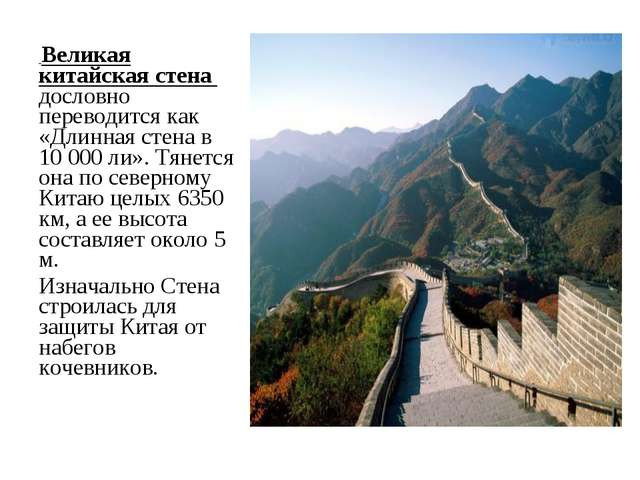 Великая китайская стена дословно переводится как «Длинная стена в 10 000 ли»...