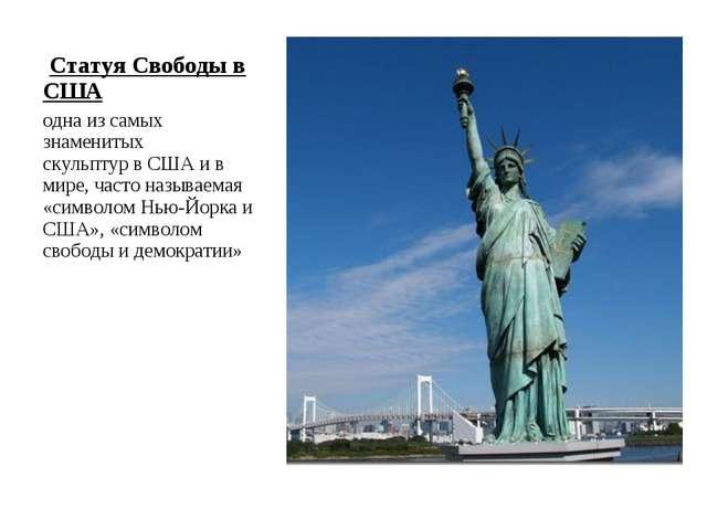Статуя Свободы в США одна из самых знаменитых скульптурвСШАи в мире, час...