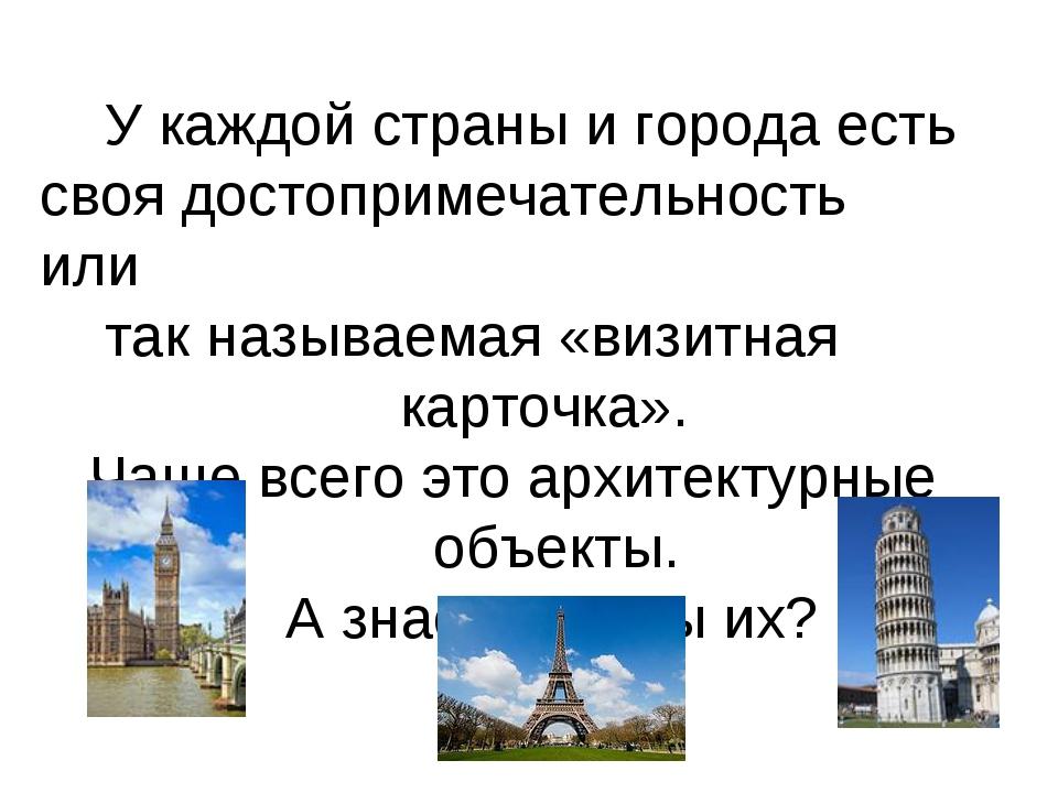 У каждой страны и города есть своя достопримечательность или так называемая...