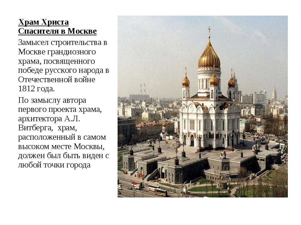 Храм Христа Спасителя в Москве Замысел строительства в Москве грандиозного хр...