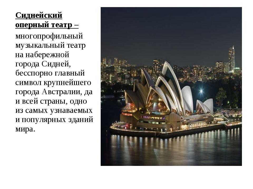 Сиднейский оперный театр – многопрофильный музыкальный театр на набережной го...