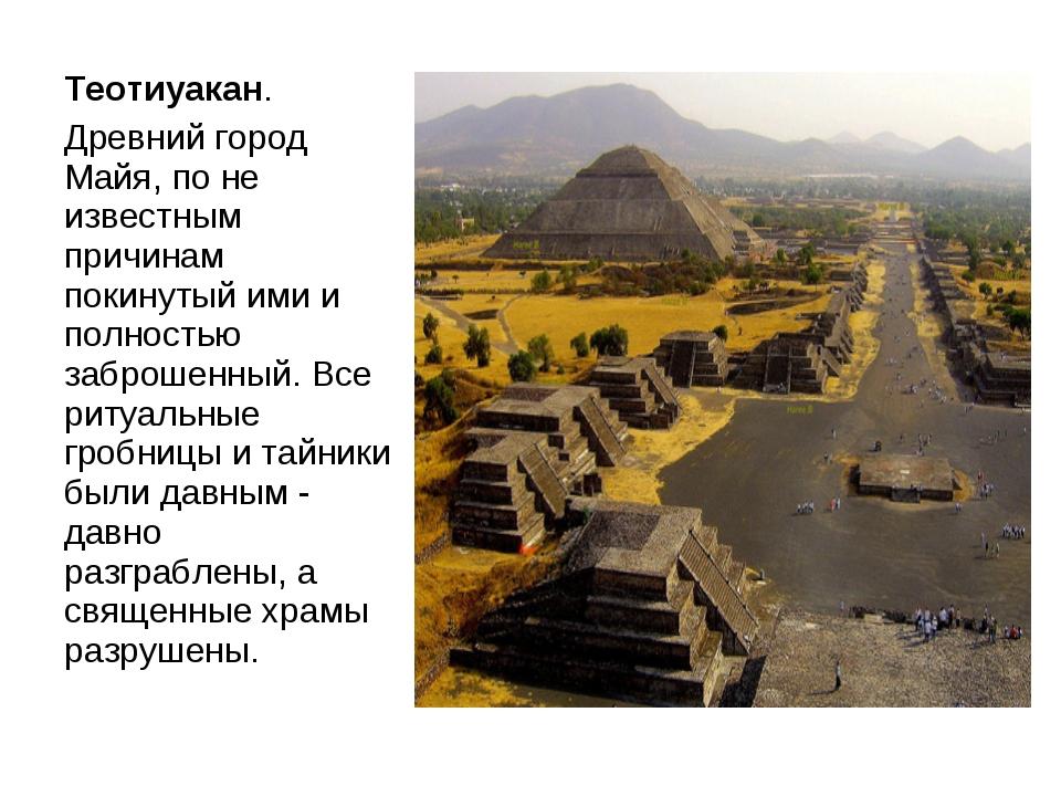 Теотиуакан. Древний город Майя, по не известным причинам покинутый ими и полн...