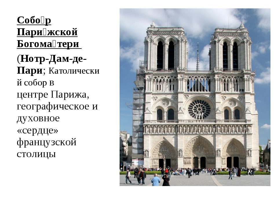 Собо́р Пари́жской Богома́тери (Нотр-Дам-де-Пари;Католическийсоборв центре...