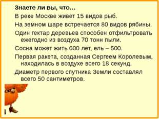 Знаете ли вы, что… В реке Москве живет 15 видов рыб. На земном шаре встречает