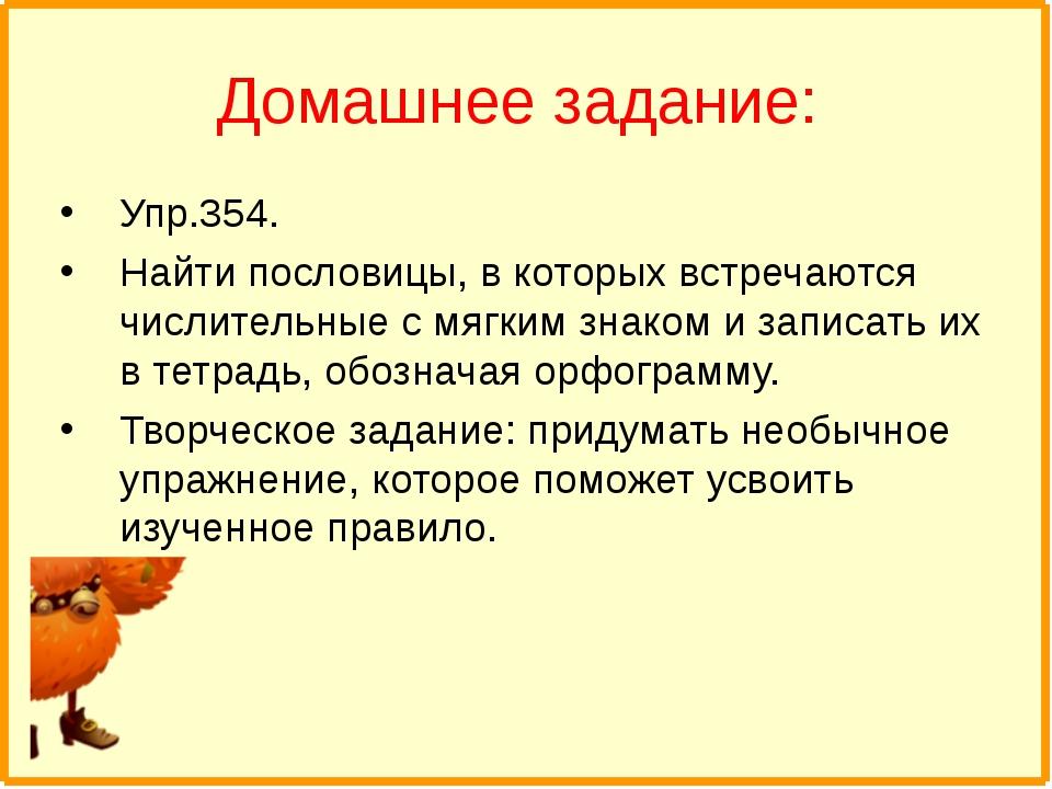 Домашнее задание: Упр.354. Найти пословицы, в которых встречаются числительны...
