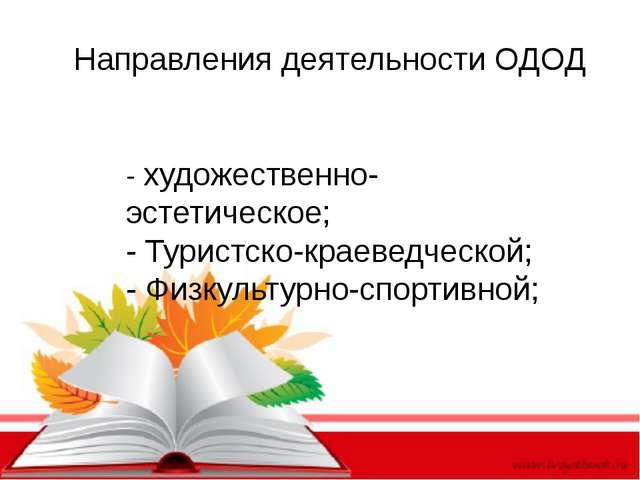 Направления деятельности ОДОД - художественно-эстетическое; - Туристско-краев...