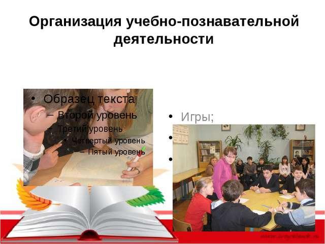 Организация учебно-познавательной деятельности Игры; Олимпиады; Предметные де...