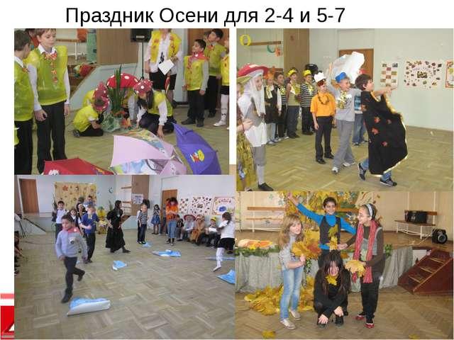 Праздник Осени для 2-4 и 5-7 классов