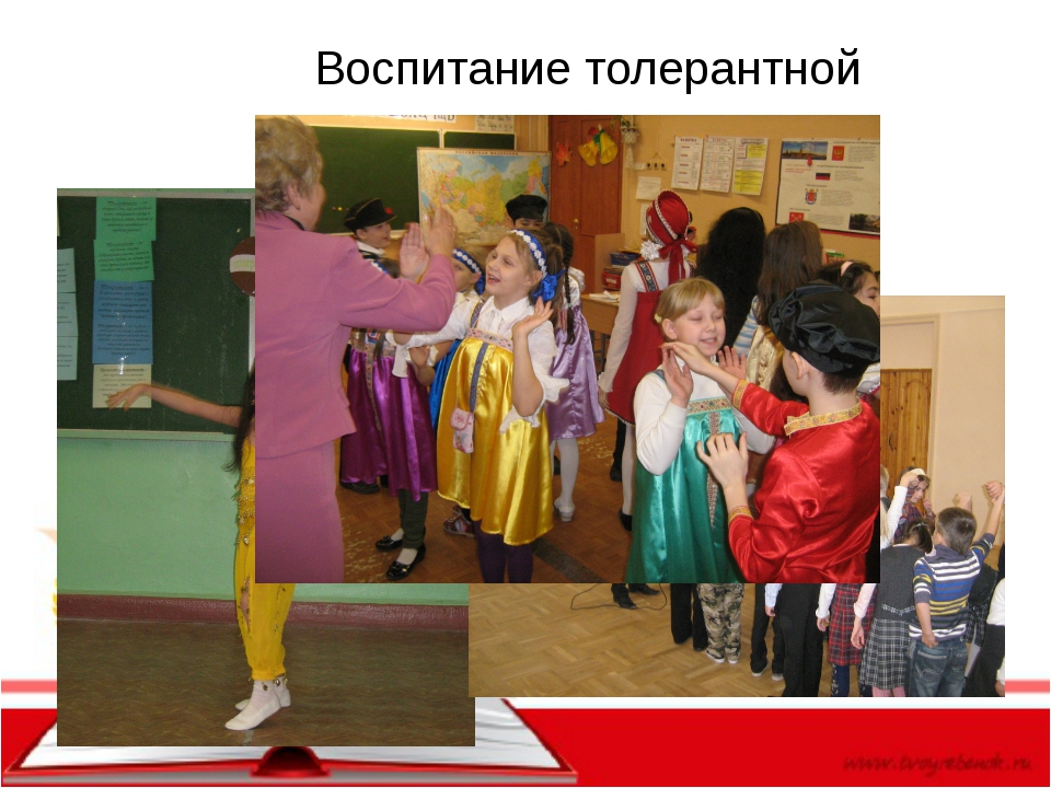 Воспитание толерантной личности