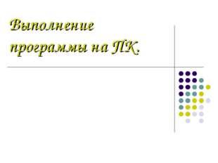 Выполнение программы на ПК.