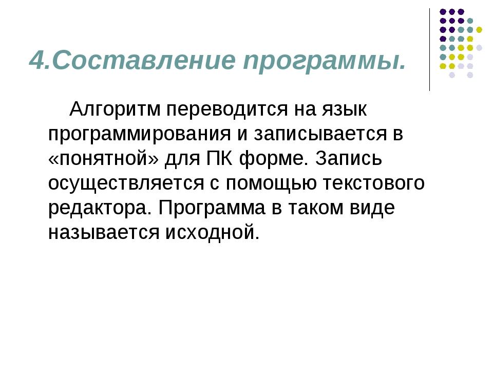 4.Составление программы. Алгоритм переводится на язык программирования и запи...