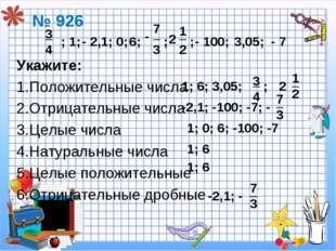 № 926 Укажите: Положительные числа Отрицательные числа Целые числа Натуральны