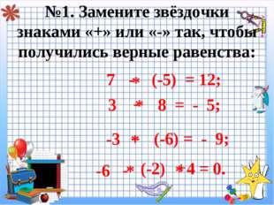 №1. Замените звёздочки знаками «+» или «-» так, чтобы получились верные равен