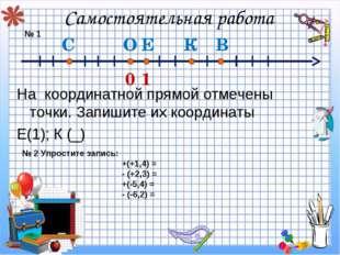Самостоятельная работа На координатной прямой отмечены точки. Запишите их коо