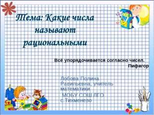 Лобова Полина Равильевна, учитель математики МОБУ СОШ ЛГО с.Тихменево Всё упо