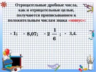 Отрицательные дробные числа, как и отрицательные целые, получаются приписыван