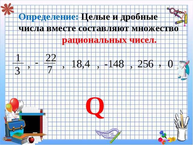 Определение: Целые и дробные числа вместе составляют множество рациональных ч...