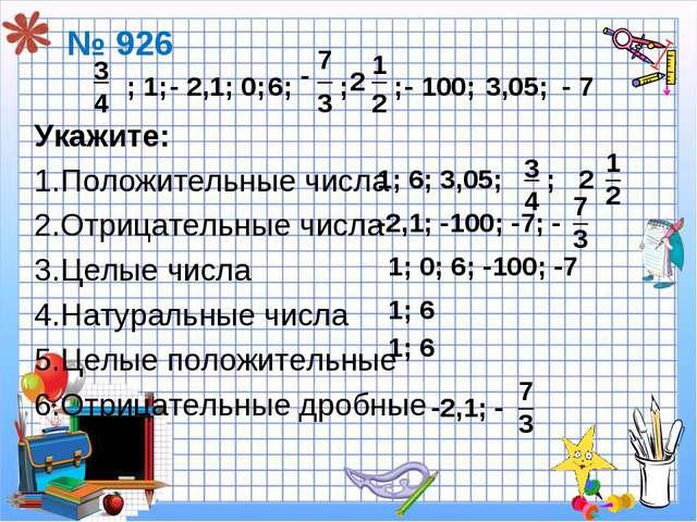 № 926 Укажите: Положительные числа Отрицательные числа Целые числа Натуральны...
