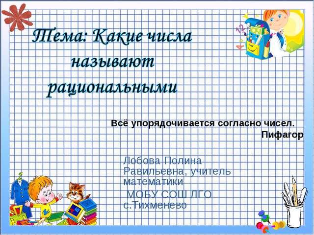 Лобова Полина Равильевна, учитель математики МОБУ СОШ ЛГО с.Тихменево Всё упо...
