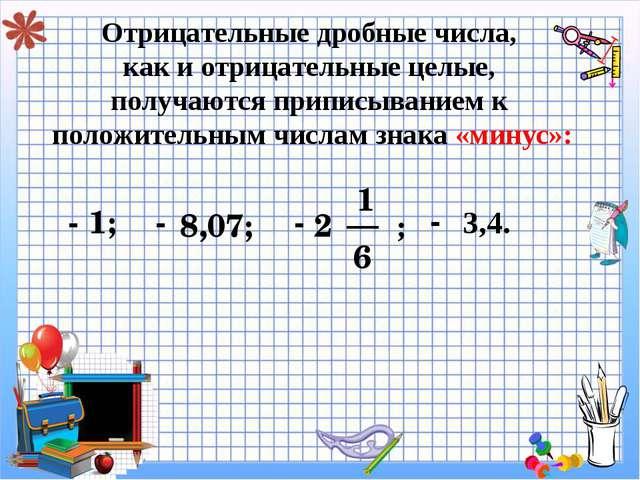 Отрицательные дробные числа, как и отрицательные целые, получаются приписыван...