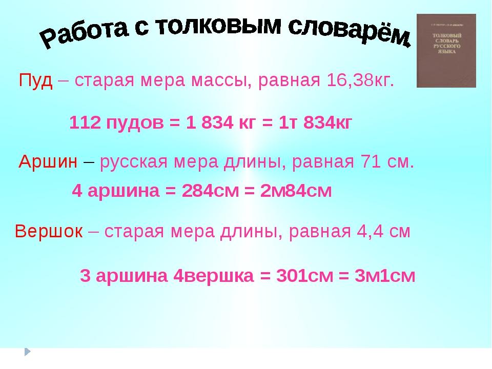 Пуд – старая мера массы, равная 16,38кг. 112 пудов = 1 834 кг = 1т 834кг Верш...