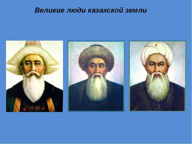 Великие люди казахской земли